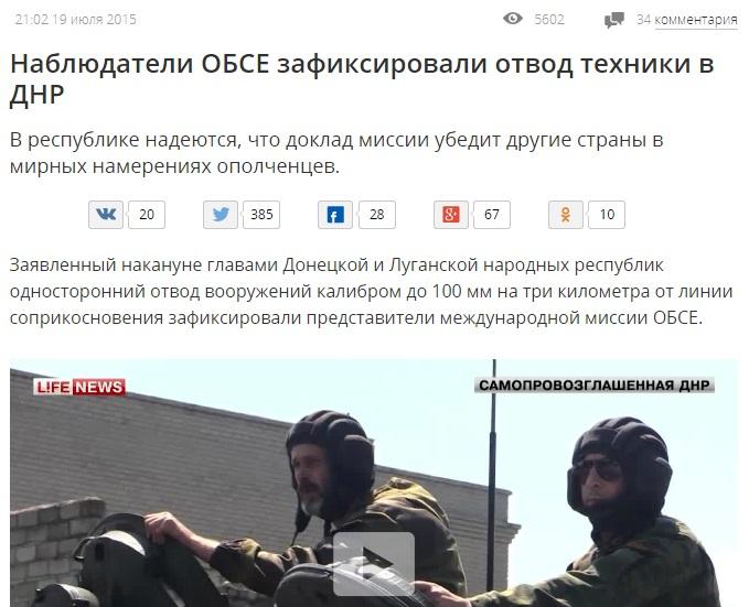 Скринтшот сайта Lifenews