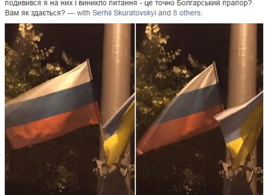 Fake: Russian Flags Mistakenly Flown in Kyiv