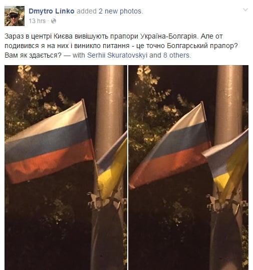 Скриншот Facebook-страницы Дмитрия Линько