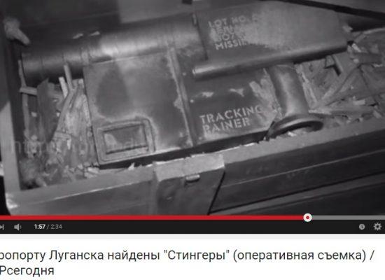 Falso: En el aeropuerto de Lugansk encontraron un FIM-92 Stinger de EEUU