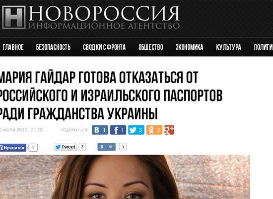 Фейк: советница Саакашвили Мария Гайдар — гражданка Израиля