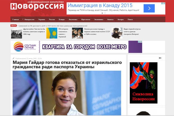 Novorossia.su