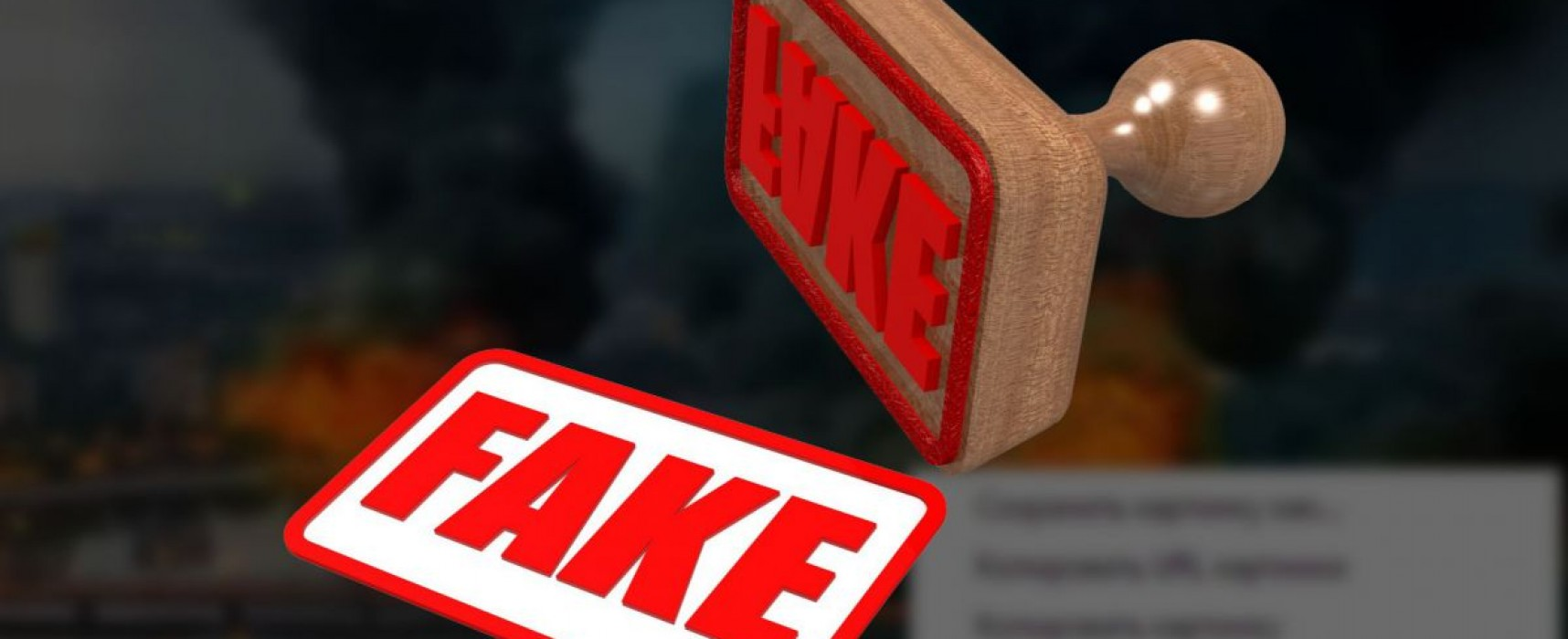How to Identify a Fake