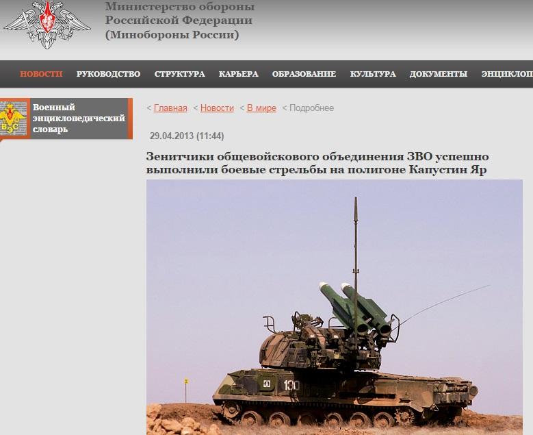 Los entrenamientos militares en el sitio web del Ministerio de defensa de Rusia