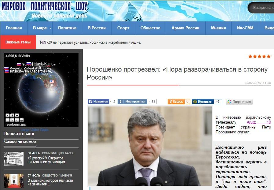 Скриншот сайта mpsh.ru