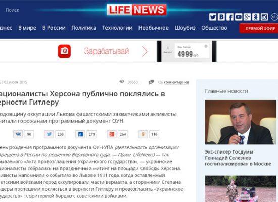 Fake: Nationalists Swear Allegiance to Hitler in Kherson