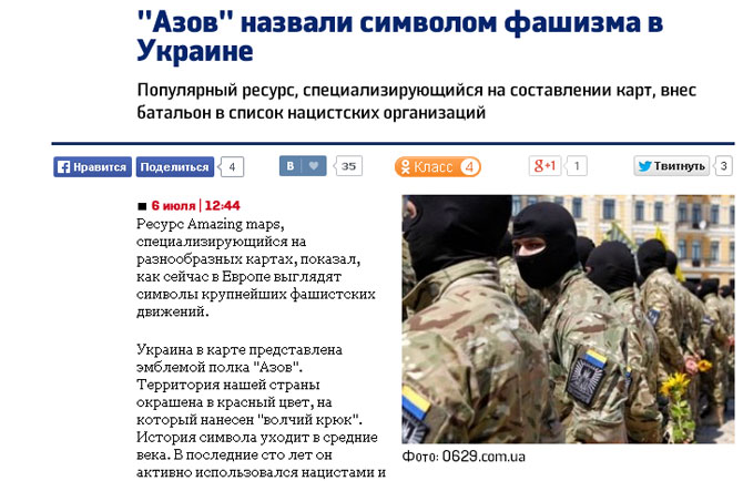 """""""Azov"""" llamaron el símbolo de facismo en Ucrania"""