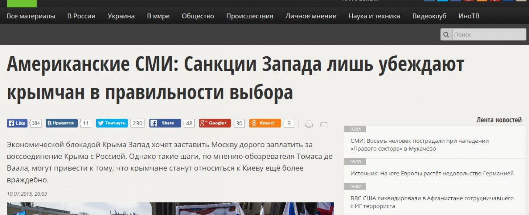 Russian Media Distort American Magazine Article