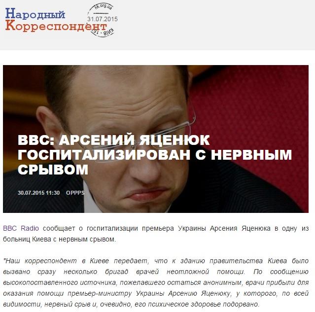 Скриншот сайта Народный Корреспондент