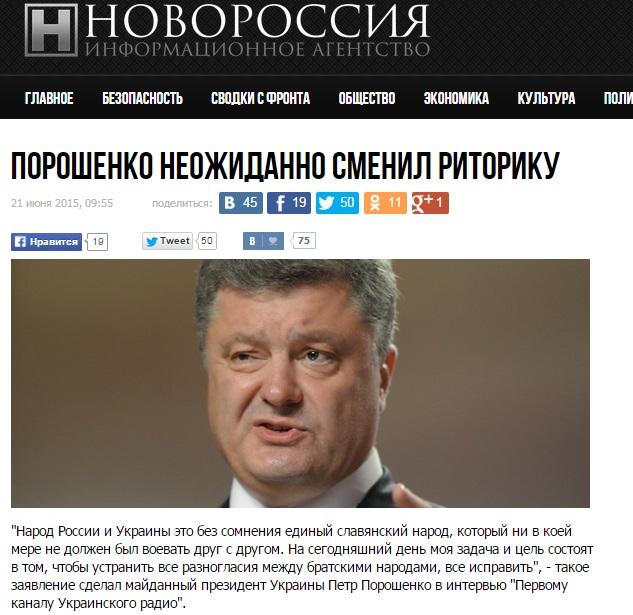 """Скриншот сайта """"Новороссия"""""""
