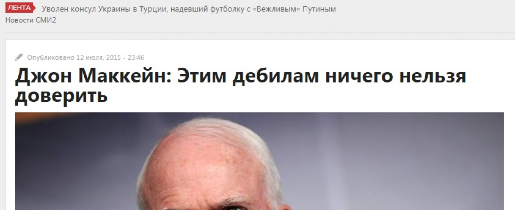 Falso: El senador John McCain insultó a las autoridades ucranianas en su entrevista para RBC