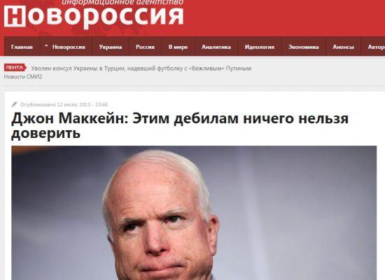 Fals: Senatorul John McCain a insultat autorităţile ucrainene într-un interviu acordat RBC
