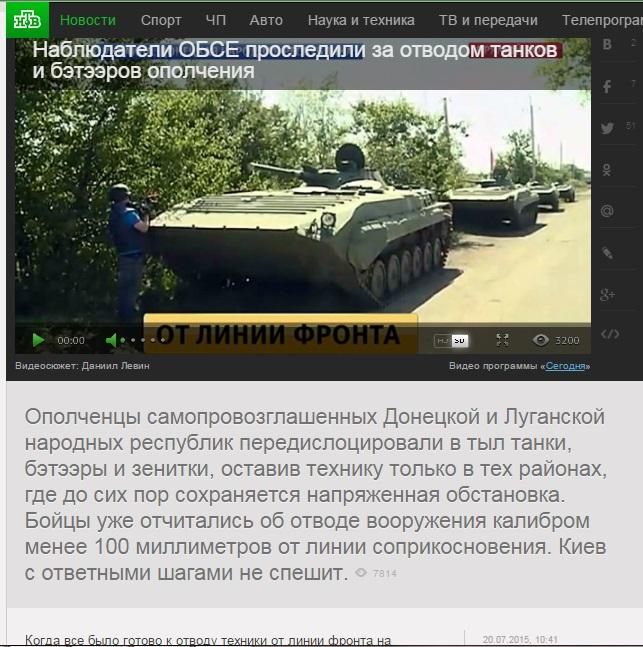 Screenshot of NTV web-site