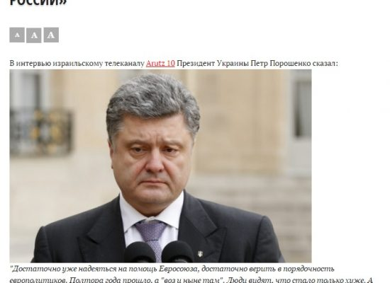 Fake: Poroshenko Announces that Ukrainian Policy Should Align with Russia