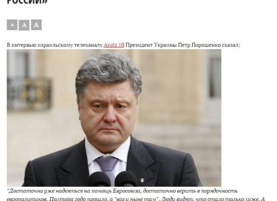 Порошенко не заявлял о развороте курса Украины в сторону России
