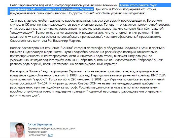 """Скриншот сайта """"Первый канал"""""""