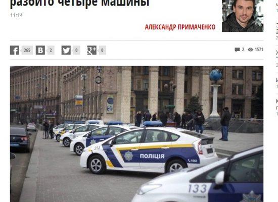 МВД опровергает утерю полицейскими Киева пистолетов и повреждения авто