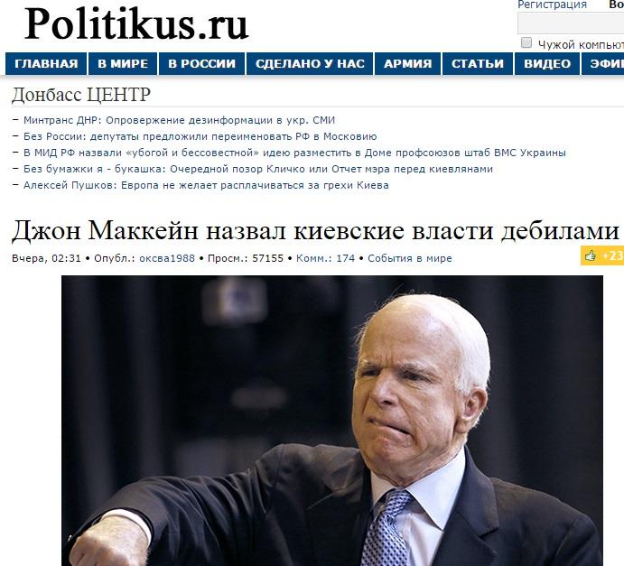 Politikus.ru