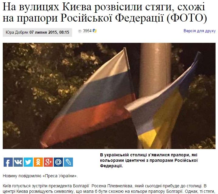 "Скриншот ""Преса України"""