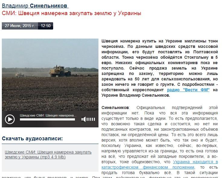 Скриншот ВестиФМ
