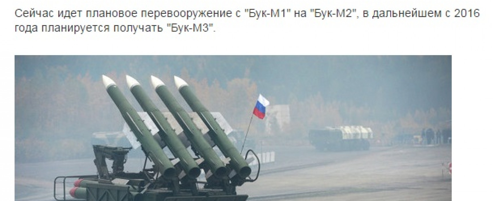 Russia, the BUK-M1 Missile, and MH17