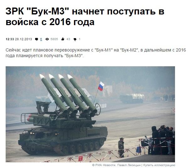 RIA Novosti about BUK rearmament