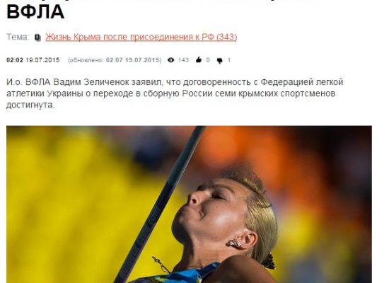 В Украине опровергли разрешение крымским спортсменам выступать за РФ без компенсаций