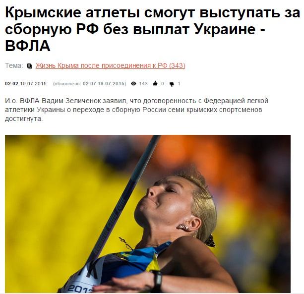 Скриншот сайта РИА Новости Украина