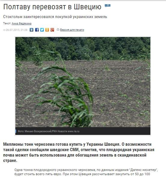 """Скриншот """"Российской Газеты"""""""