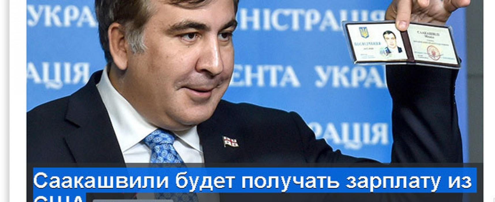 Фейк: США будут платить зарплату Саакашвили