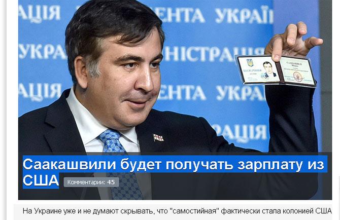 Mijeil Saakashvili