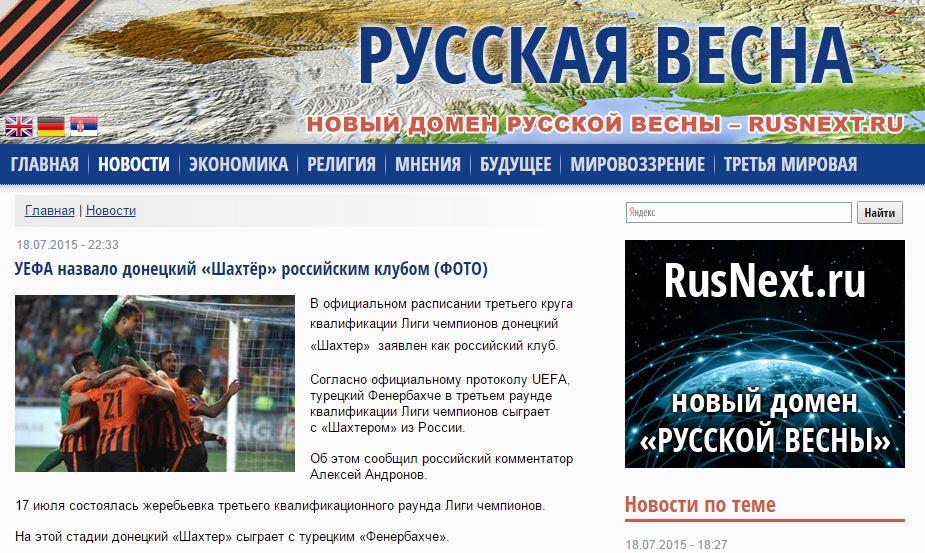 """""""Русская весна"""""""