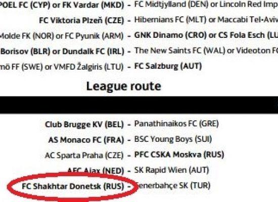 УЕФА назвало ФК «Шахтёр» (Донецк) российским клубом