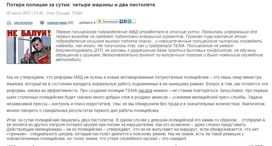 Скриншот сайта Тема.in.ua