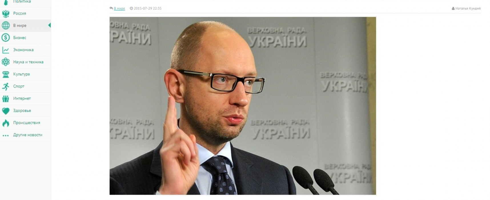 Фейк: Яценюк госпитализирован с нервным срывом