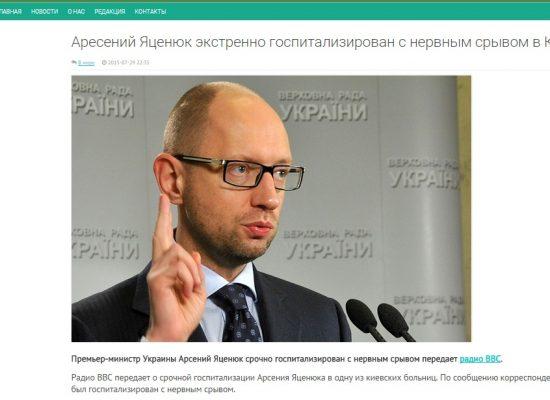 Fake: Ukrainian Prime Minister Hospitalized after Nervous Breakdown