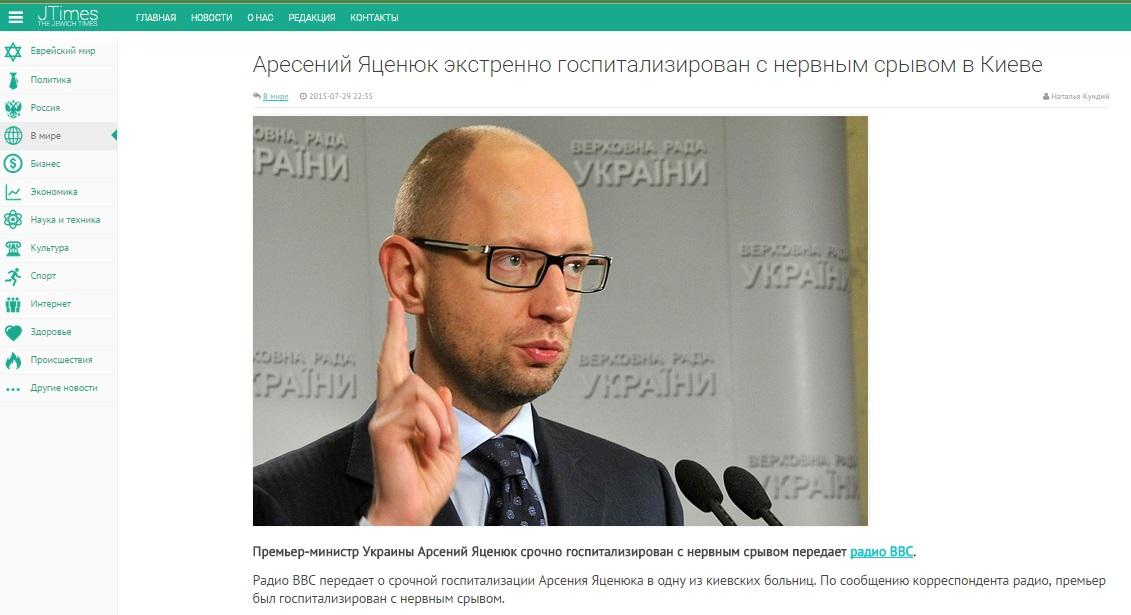 Скриншот сайта Jtimes.ru
