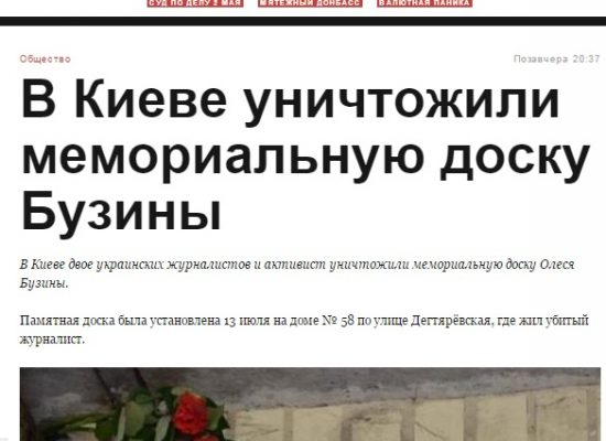 Фейк: В Киеве уничтожили памятную доску Олесю Бузине