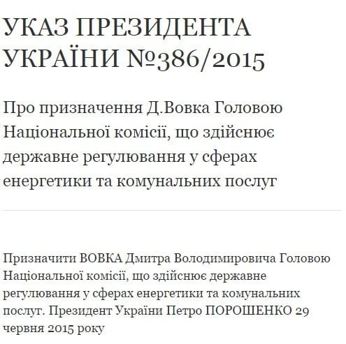 Указ Петра Порошенко о назначении Дмитирия Вовка