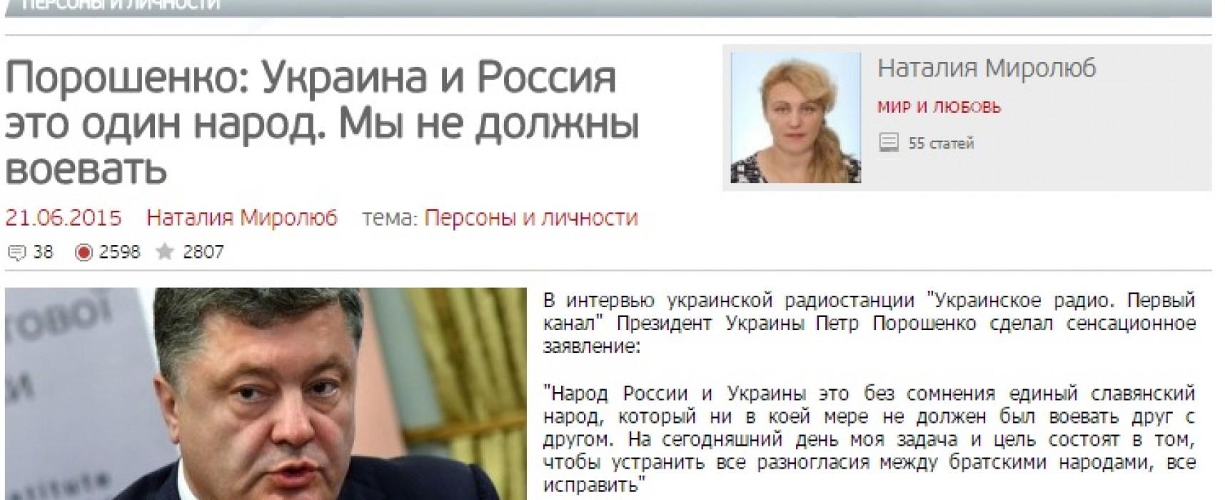 Порошенко не заявлял о единстве народов России и Украины