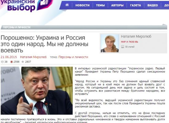 Fake: Poroshenko on the Unity of Russia and Ukraine