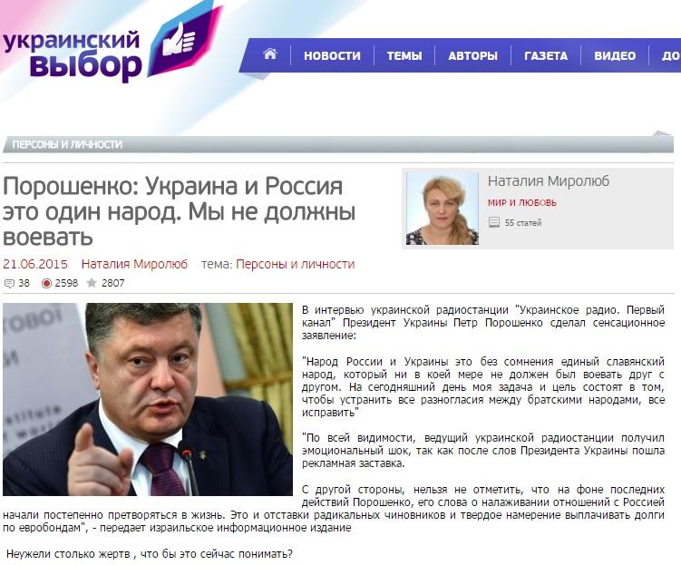 Ukrainian Choice