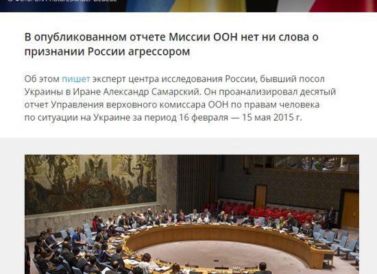 Фейк:В отчете Миссии ООН по Украине нет ни слова о признании России агрессором