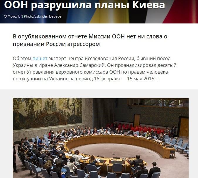 En el informe de la Misión de la ONU sobre Ucrania no hay ninguna palabra de que Rusia es agresor, Ukraina.ru