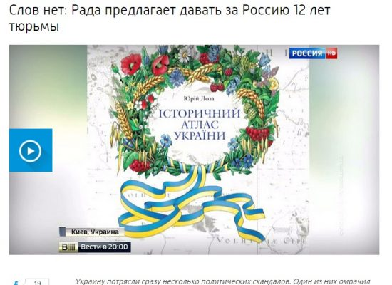 "Fake: Use of ""Russia"" and ""Rus"" to Be Punished by Imprisonment in Ukraine"