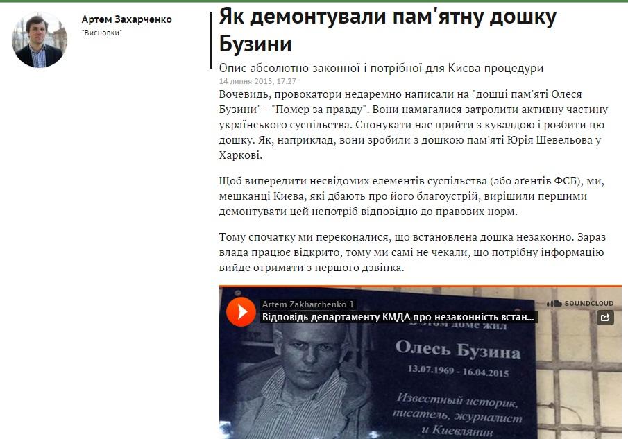 """Скриншот сайта """"Висновки"""""""
