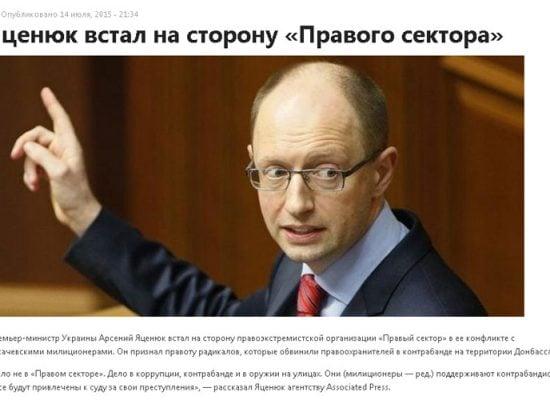 Фейк: Яценюк поддержал Правый сектор в конфликте на Закарпатье