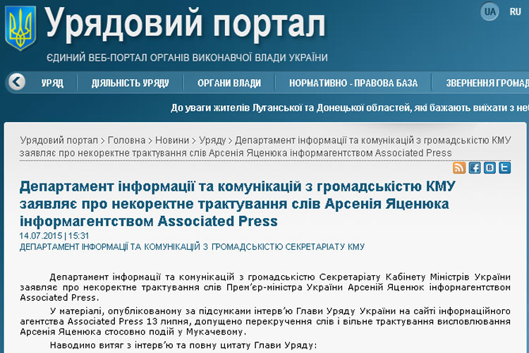 Web-site of Cabinet of Ministers of Ukraine