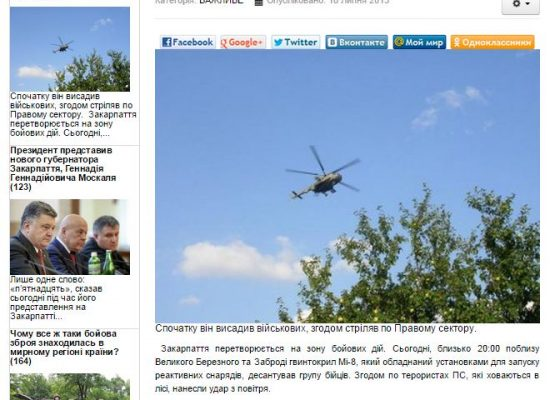 Fake: Members of the Right Sector Were Attacked by Helicopter Fire in Zakarpattia Oblast