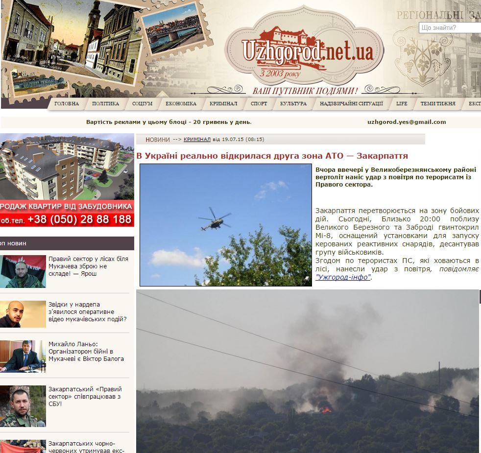 Uzhgorod.net.ua